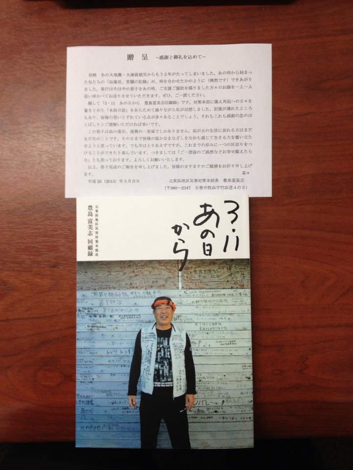 豊島さんから御礼と共に刷り上がったばかりの本が送られきました。