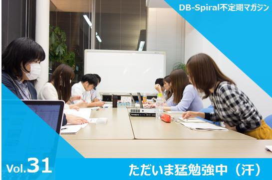 db-spiral-31-01