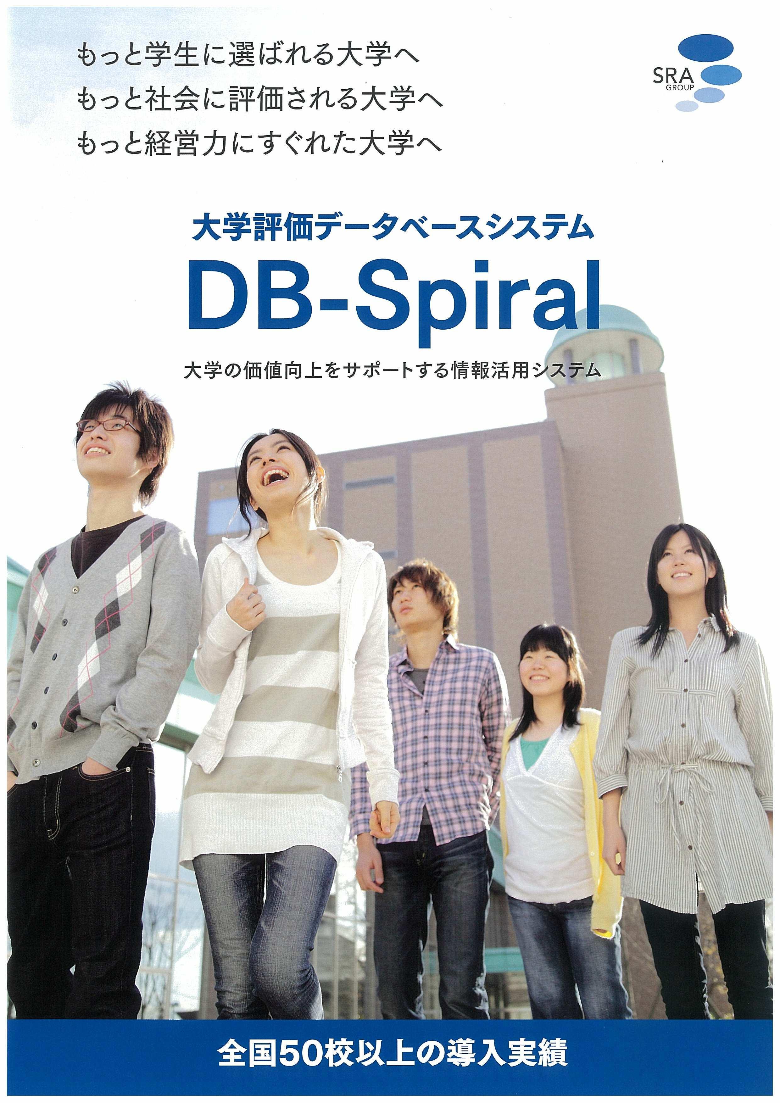 db-spiral%e3%83%81%e3%83%a9%e3%82%b7