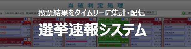 senkyo-title