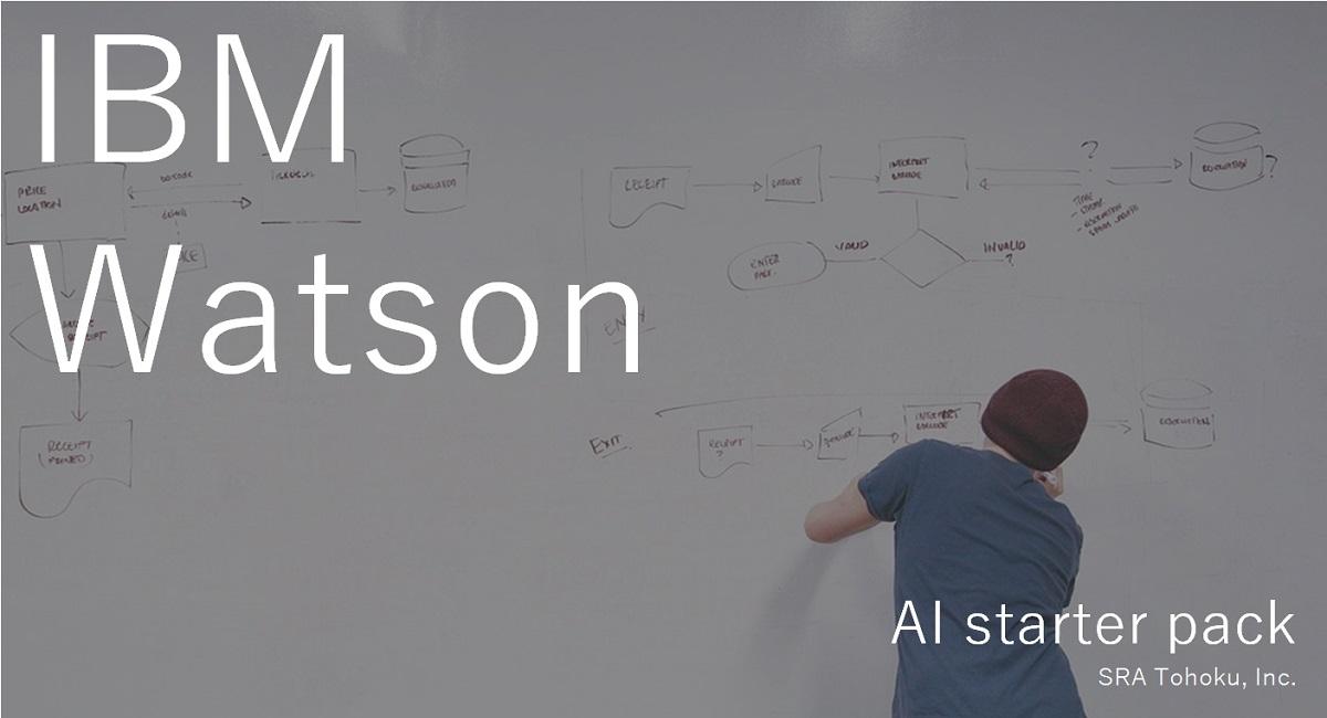 IBM Watson AIスターターパック