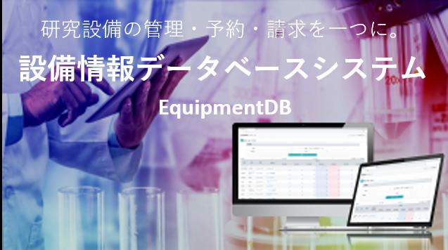 equipmentDB
