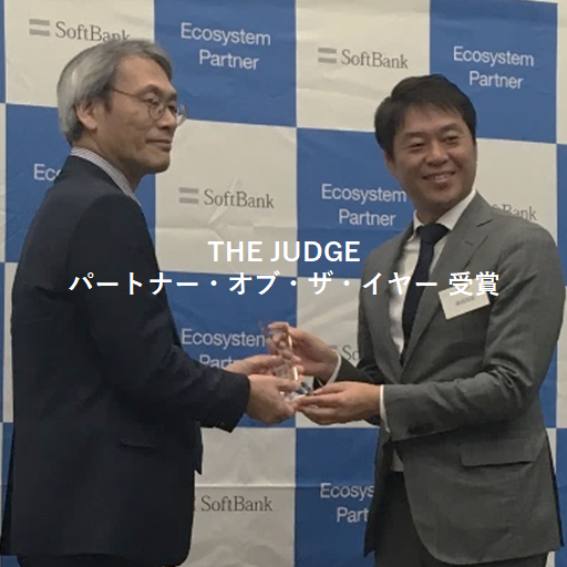 softbank award